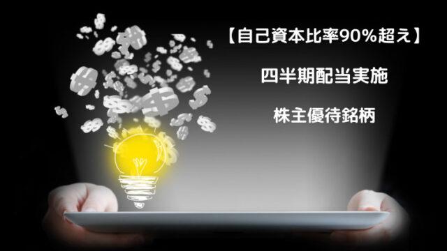 日本株で四半期配当実施の株主優待銘柄